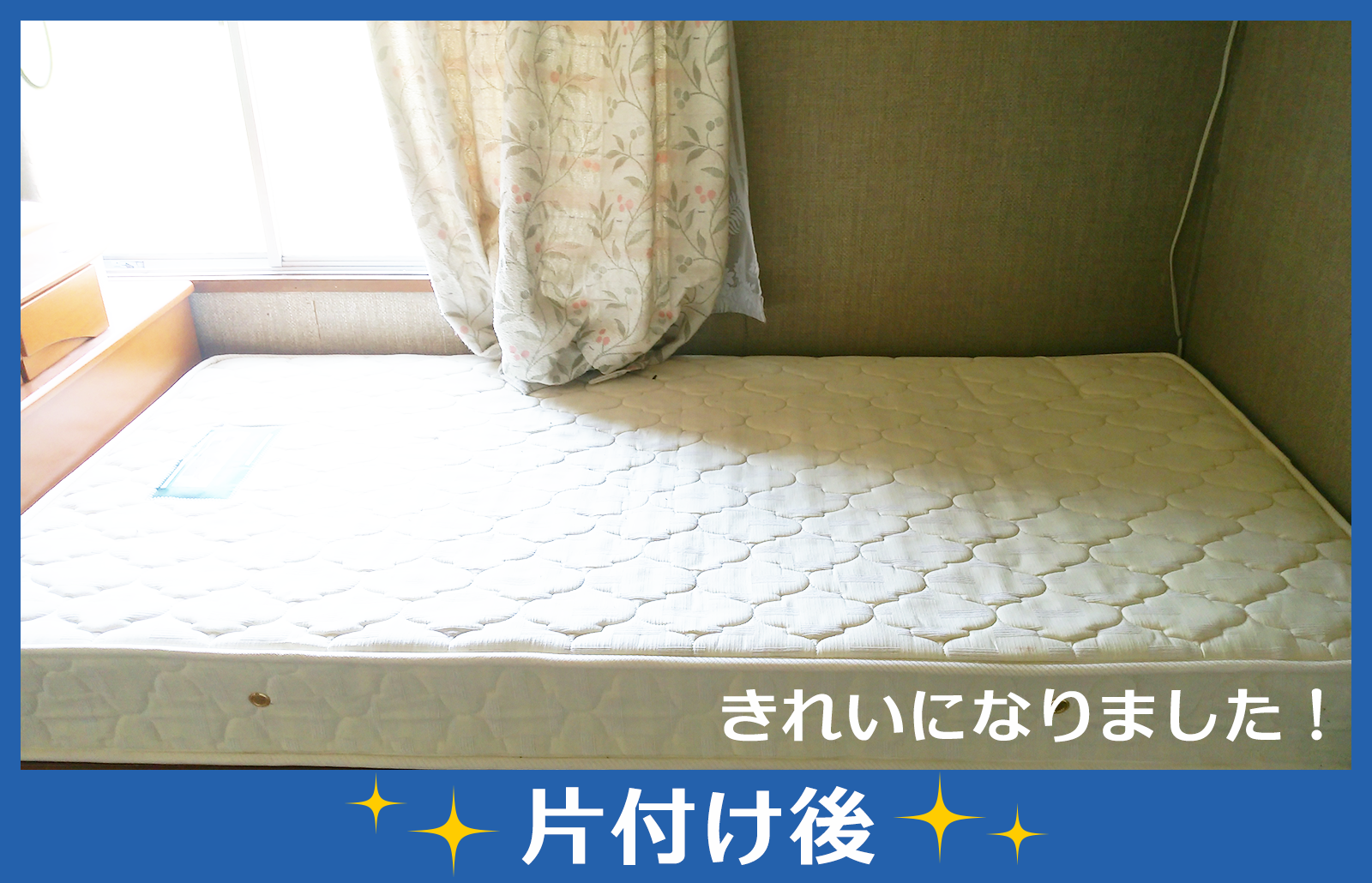 ベット寝室片付け